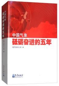 中国气象:砥砺奋进的五年