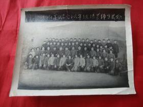 老照片---莱阳县赤山公社南泗庄完小六年级结业师生合影