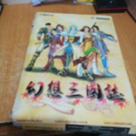 幻想三国志(3张安装盘,1张游戏盘,1份使用手册,1份回函卡)