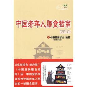 中国老年人膳食指南