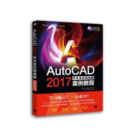 AutoCAD 2017 中文全彩铂金版案例教程