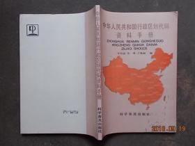 中华人民共和国行政区划代码资料手册