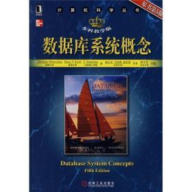数据库系统概念(原书第5版)(本科教学版)