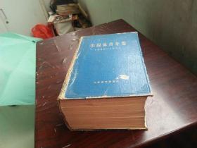 64年精装 中国体育年鉴1949-1962