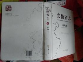安徽省志-环境志