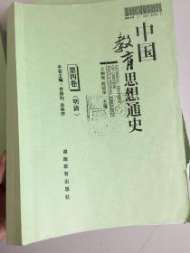 中国教育思想通史第四卷
