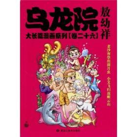 乌龙院大长篇漫画系列(第26卷)