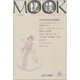 悦读MOOK(第8卷)