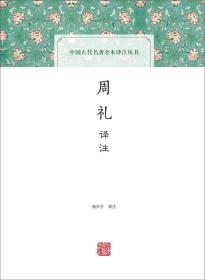 周礼译注(中国古代名著全本译注丛书)