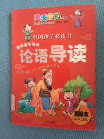 天天读知故事-中国孩子必读书论语导读(彩绘本)