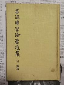 吕澄佛学论著选集(三 )