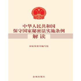 中华人民共和国保守国家秘密法实施条例解读