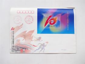 首日封/纪念封   21-NJ2005-S49中华人民共和国第十届运动会   双戳/小型张
