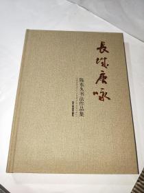 长城唐咏--陈东久书法作品集 精装