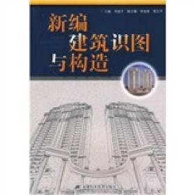 新编建筑识图与构造