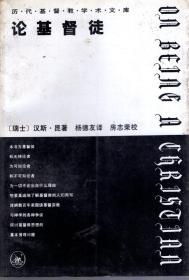 历代基督教学术文库.论基督徒.下
