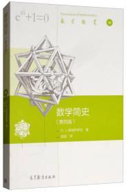 数学简史第四版