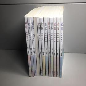 《读书》 2017年全年 1-12期 缺第10期 共11本合售