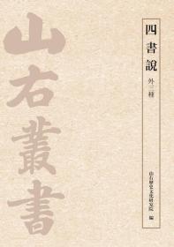 山右丛书·初编:四书说(外三种)