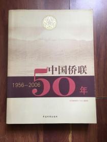 中国侨联50年(1956-2006)