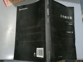 王小波全集 第一卷:万寿寺