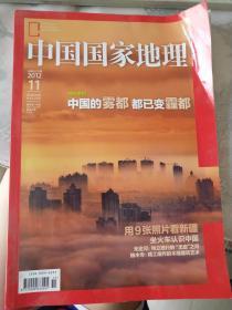 中国国家地理 2012年第11期