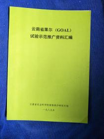 云南省果尔(GOAL)试验示范推广资料汇编
