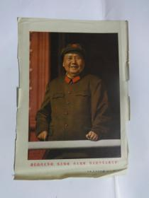 毛主席肖像(我们的伟大导师、伟大领袖、伟大统帅、伟大舵手毛主席万岁)