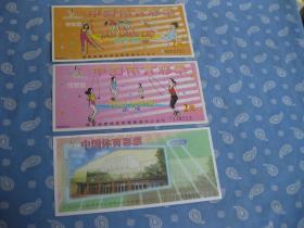 体育彩票 1999年一组共3枚
