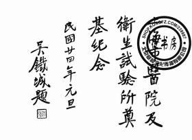 上海市医院及卫生试验所奠基纪念-1935年版-(复印本)