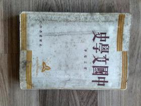 中国文学史 全一册 著者:谭正璧 48年5月新一版