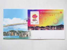 首日封/纪念封   中华人民共和国香港特别行政区成立纪念   小型张