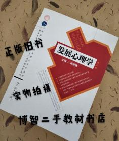 正版包邮 发展心理学 林崇德 第2版 第二版人民教育出版社 2019年心理学考研用书9787107214394