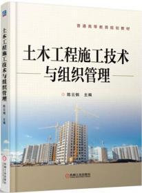 土木工程施工技术与组织管理