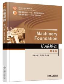 机械基础(第4版)