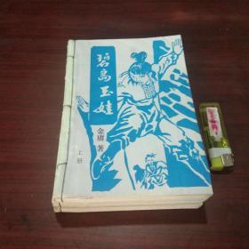 碧岛玉娃(上中下3册全)(老版武侠小说)(1986年初版初印)