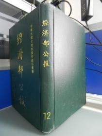 经济部公报(中华民国史档案资料影印丛书)第12册