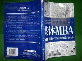 媒体MBA——报业广告经营理论与实务/尹隆  著