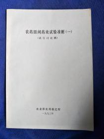 农药田间药效试验准则(一){试行讨论稿}