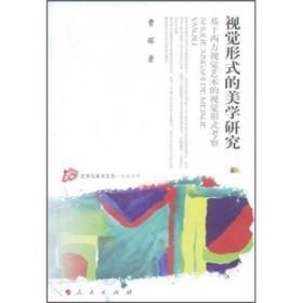 视觉形式的美学研究:基于西方视觉艺术的视觉形式考察