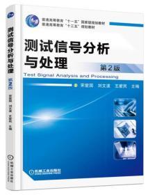 测试信号分析与处理(第2版)