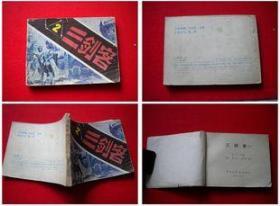 《三剑客》第二册,黑龙江1985.2一版一印37万册8品,7361号,连环画