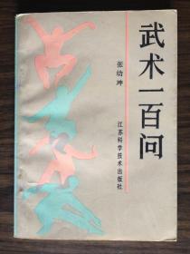 武术一百问(除藏书签名外,无涂划,保存完好)