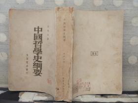 中国哲学史纲要(中华民国28年9月初版)