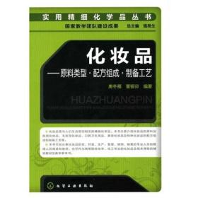 化妆品:原料类型•配方组成•制备工艺