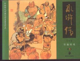 中国四大古典文学名著连环画 水浒传(全六册)