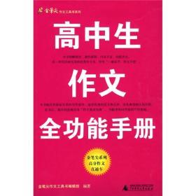 金笔尖作文工具书系列:高中生作文全功能手册