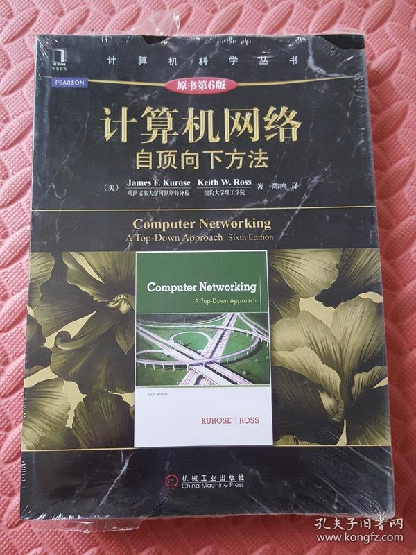 计算机网络(第6版)
