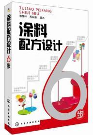 【二手包邮】涂料配方设计6步 涂料技术人员必备 李桂林 化