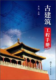 古建筑工程手册
